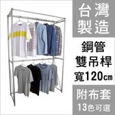 【頂堅】寬120公分-鋼管(雙桿)吊衣架/吊衣櫥-附布套-13色可選棕白方格