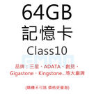 64GB 記憶卡 Micro SD HC / Class 10 高品質 有轉卡 吊卡包裝 (隨機出貨 不可挑)