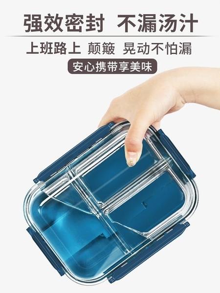 便當盒 玻璃飯盒上班族可微波爐加熱專用碗學生保鮮盒分隔型便當盒餐盒格 寶貝計畫