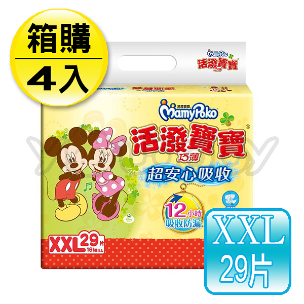 《滿意寶寶》活潑寶寶 巧薄紙尿布 XXL 29片x4包/箱 (紙尿褲.紙尿片.黏貼型尿布)