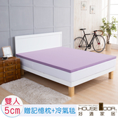 House Door 吸濕排濕布套5cm乳膠床墊超值組-雙人(丁香紫)