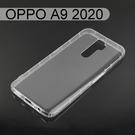 【ACEICE】氣墊空壓透明軟殼 OPPO A9 2020 / A5 2020 (6.5吋)