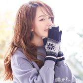 五折 手套毛線觸屏手套女冬季加絨加厚韓版針織五指學生防寒保暖  潔思米