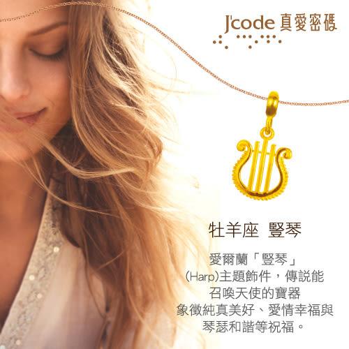 J'code真愛密碼 牡羊座-豎琴 黃金手鍊