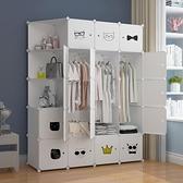簡易衣柜現代簡約布衣柜出租房用組裝塑料收納柜子宿舍大學生兒童 店慶降價
