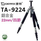 GIOTTOS 捷特 TA9224 22mm四節鋁合金腳架