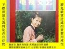 二手書博民逛書店罕見電視文藝(創刊號)Y346954 出版1982