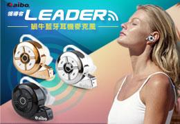 【鼎立資訊 】aibo 領導者 BT2 蝸牛 藍牙耳機 麥克風 藍芽耳機 (V4.0) (LY-MIC-BT2)