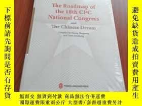 二手書博民逛書店The罕見roadmap the 18th cpc nation