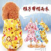 夏天狗狗雨衣防水全包寵物衣服四腳衣泰迪柯基貓咪小狗夏裝薄款  【PINKQ】