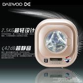 壁掛式洗衣機 DAEWOO/大宇 ODW-MGD888T寶寶迷你壁掛式消毒煮洗小型滾筒洗衣機  DF  二度3C