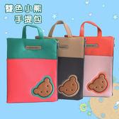 雙色 小熊 手提包 收納包 提袋 外出 尾牙 年終 摸彩 抽獎 送禮 禮品