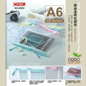 收納袋 COX三燕 850H A6環保透明拉鍊袋【文具e指通】 量販團購