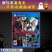 ★御玩家★萬聖節免運送贈品 2018年發售 PS4血咒之城:暗夜儀式 英日文版