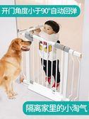 嬰兒樓梯口護欄兒童安全門圍欄免打孔家用防護欄桿寵物狗隔離門欄【店慶8折促銷】