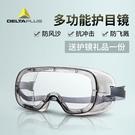 護目鏡 代爾塔護目鏡防風沙粉塵抗沖擊飛濺工業勞保防護眼鏡透氣騎行眼罩 歐歐