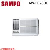 【SAMPO聲寶】變頻窗型冷氣 AW-PC28DL