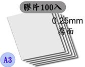 [ 膠片 A3 0.25mm 霧面 100入/包 ] 膠環裝訂機用 膠裝機 膠圈機 膠環機 裝訂機 打洞機 打孔機 膠環