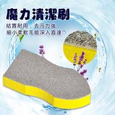 【皮革刷】汽車用奈米清潔刷 車載內裝皮革座椅魔力刷 真皮椅皮鞋皮包去污刷