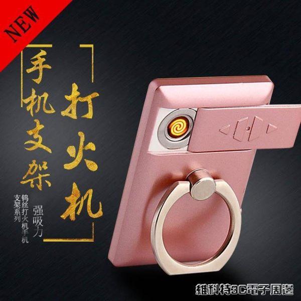 手機支架USB打火機充電防風創意個性電子點煙器男士激光送男友DIY 全館免運
