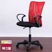 伊藤網背辦公椅 紅色款