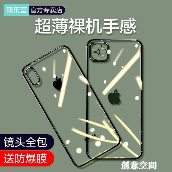蘋果12手機殼iPhone11Pro Max透明x硅膠12p超薄xr防摔iphone12攝像鏡頭全包 創意新品