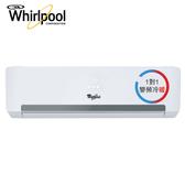 [Whirlpool 惠而浦]10~13坪 變頻一對一冷暖氣空調 WAO-FT63VC/WAI-FT63VC