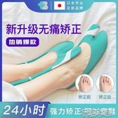 分趾器日本腳趾矯正器大腳骨拇指外翻糾可以穿鞋女士日夜可用 快速出貨