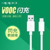 OPPO VOOC 充電器  Type-c 數據線 充電頭 二合一 傳輸線 1M 數據線 便攜 閃充充電器