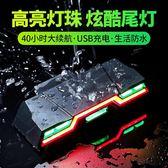 自行車尾燈USB充電公路山地車燈夜騎爆閃警示燈單車配件騎行裝備