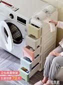 衛生間浴室置物架廁所夾縫洗衣機儲物柜落地整理柜馬桶塑料收納架 ATF 極有家