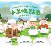 小羊晚點名之披著狼皮的羊 音樂劇有聲繪本 2CD (OS小舖)