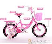 兒童腳踏車 自行車 兒童自行車3歲寶寶腳踏車2-4-6歲女孩童車7-8-9-10公主款單車igo  免運 維多