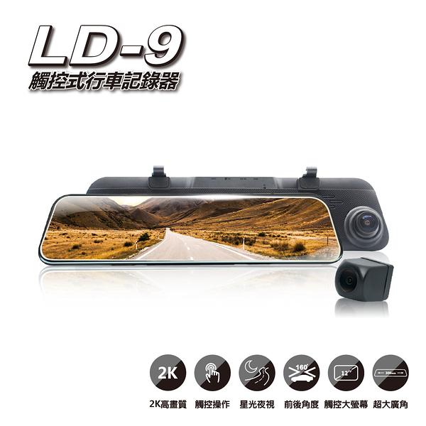 【錄得清 LOOKING】 LD-9 電子後視鏡 前後雙錄 全屏觸控 160度廣角 SONY 星光夜視【送32G】
