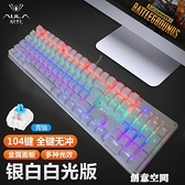 狼蛛F2010真機械鍵盤青軸游戲吃雞台式筆記本電腦辦公專用打字有線外設 NMS 創意空間