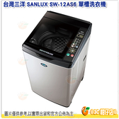 [送好禮/含運含基本安裝]台灣三洋 SANLUX SW-12AS6 單槽洗衣機 12KG 全自動 保固三年 小家庭 公司貨