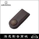 【海恩數位】日本鐵三角 AT-CW5 耳機捲線器 自在調整耳機導線長度 公司貨 (咖啡色)
