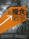 【書寶二手書T5/社會_NHV】新糧食戰爭_唐風