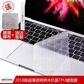 2018款macbook蘋果pro13寸13.3電腦鍵盤膜 全覆蓋book快捷鍵硅膠