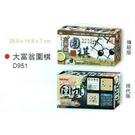 《享亮商城》D951 圍棋(現代版/傳統版)  大富翁