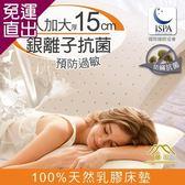 日本藤田 Ag+銀離子抗菌鎏金舒柔 頂級天然乳膠床墊(厚15CM)雙人【免運直出】