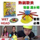 整蠱漏水帽 遊戲帽 WET HEAD CHALLENGE 濕水挑戰帽 漏水帽 俄羅斯輪盤【塔克】