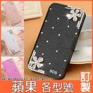 蘋果 iphone13 pro 11 pro max i12 mini XS MAX IX i7 plus i8+ XR 手機皮套 五瓣花皮套 水鑽皮套 訂製