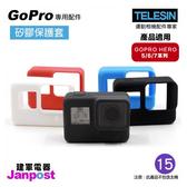 【建軍電器】TELESIN GoPro 裸機 矽膠 保護套 GoPro 適用 HERO7 6 5 全系列 4色可選