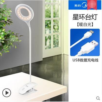 美的可充電式led小檯燈護眼書桌臥室床頭夾式大學生宿舍寢室神器