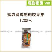 寵物家族-J-56蜜袋鼯專用樹液果凍12顆入