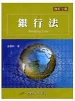 二手書博民逛書店 《銀行法(修訂七版)》 R2Y ISBN:9789571452364│金桐林