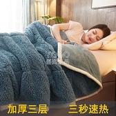 加厚三層毛毯被子珊瑚絨毯雙層法蘭絨冬季用保暖小午睡毯子女床單