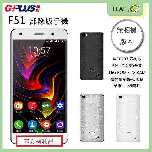 【原廠官方全新福利機】G-Plus F51 5吋 2G/16G 部隊版 2.5D玻璃螢幕 聯發科晶片 四核心 智慧型手機