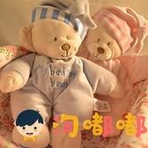 寶寶安睡熊公仔寵物毛絨玩具狗狗玩具抱枕不發聲安撫玩偶【淘嘟嘟】